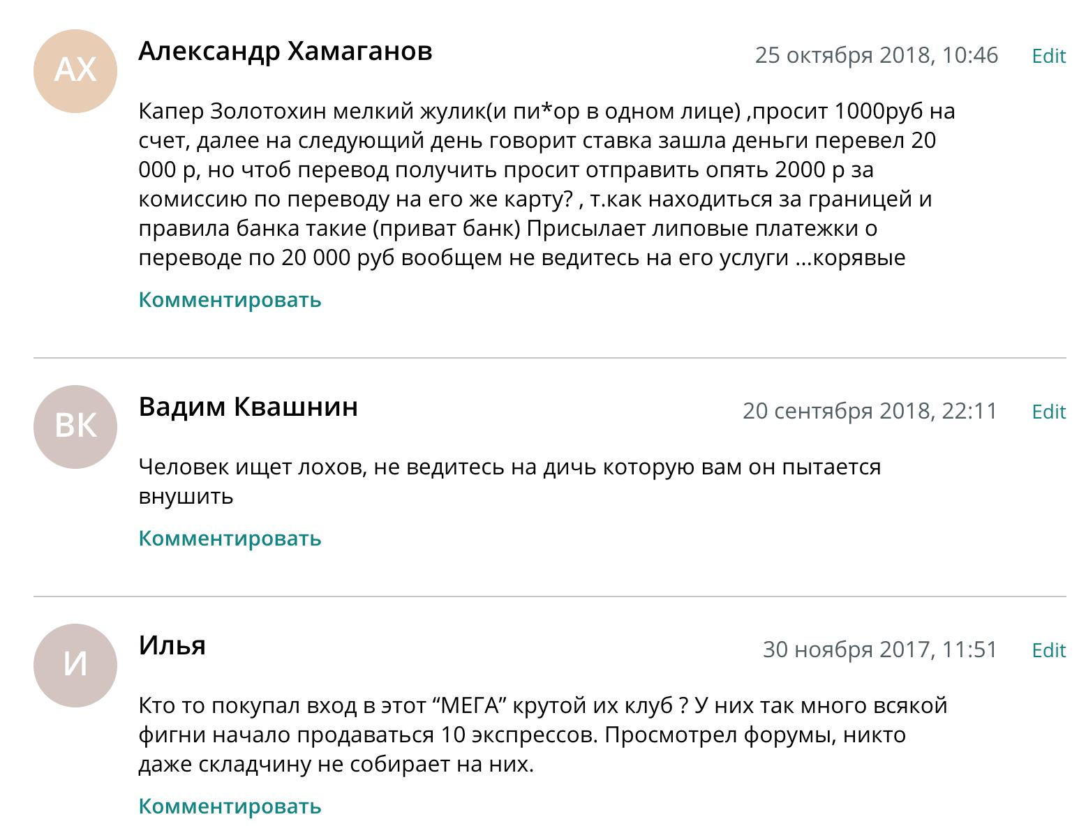 Отзывы о работе каппера Александра Золотухина(проект Onecapper.ru)