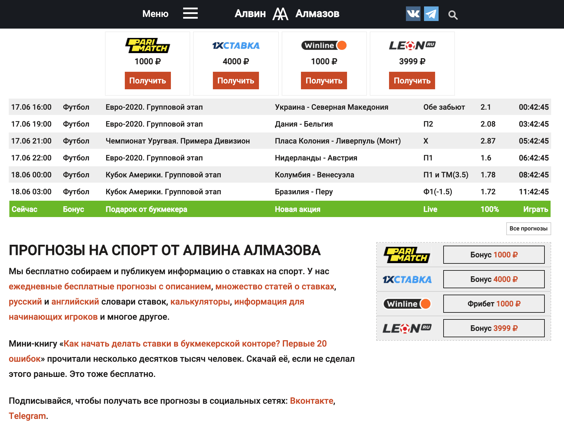 Главная сраница сайта Алвин Алмазов(Alvin Almazov ru)