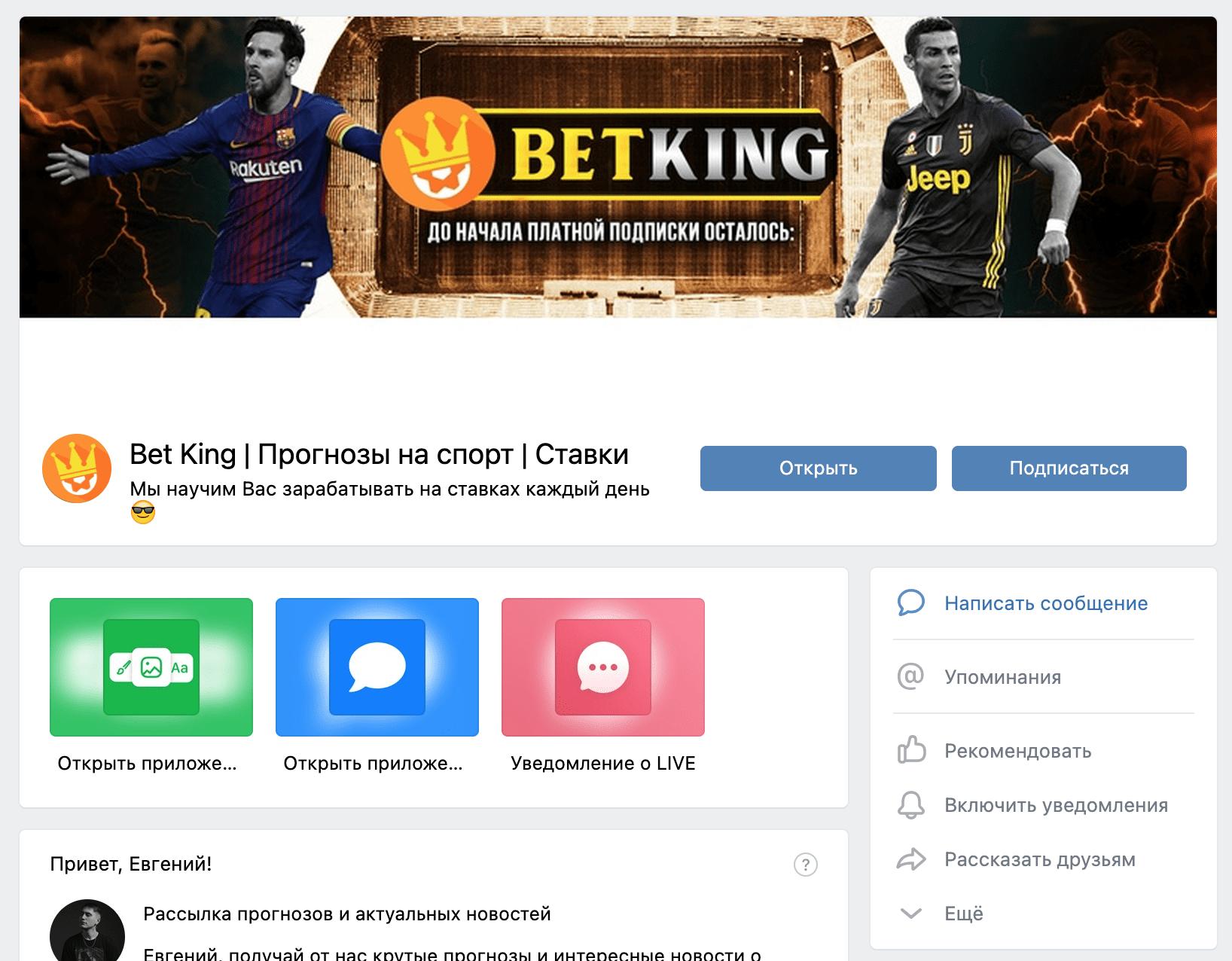 Группа ВК Bet King(Бет Кинг)