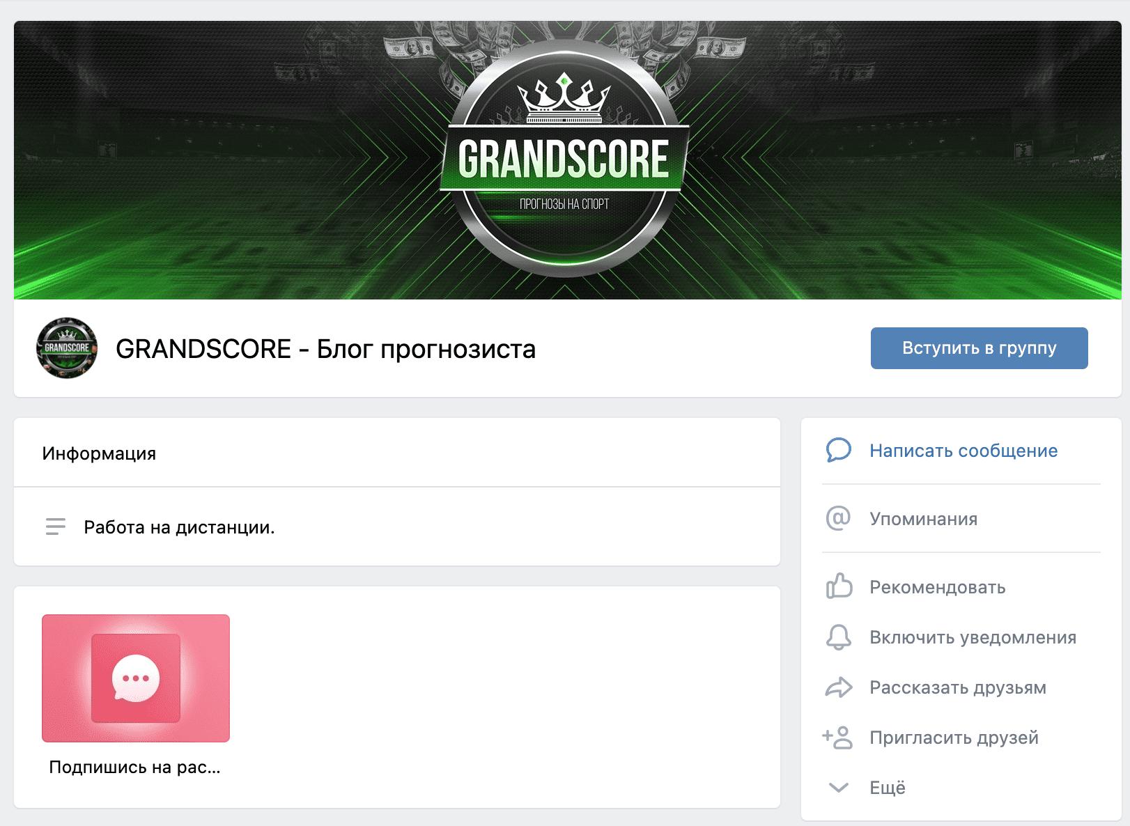 Группа ВК Grandscore
