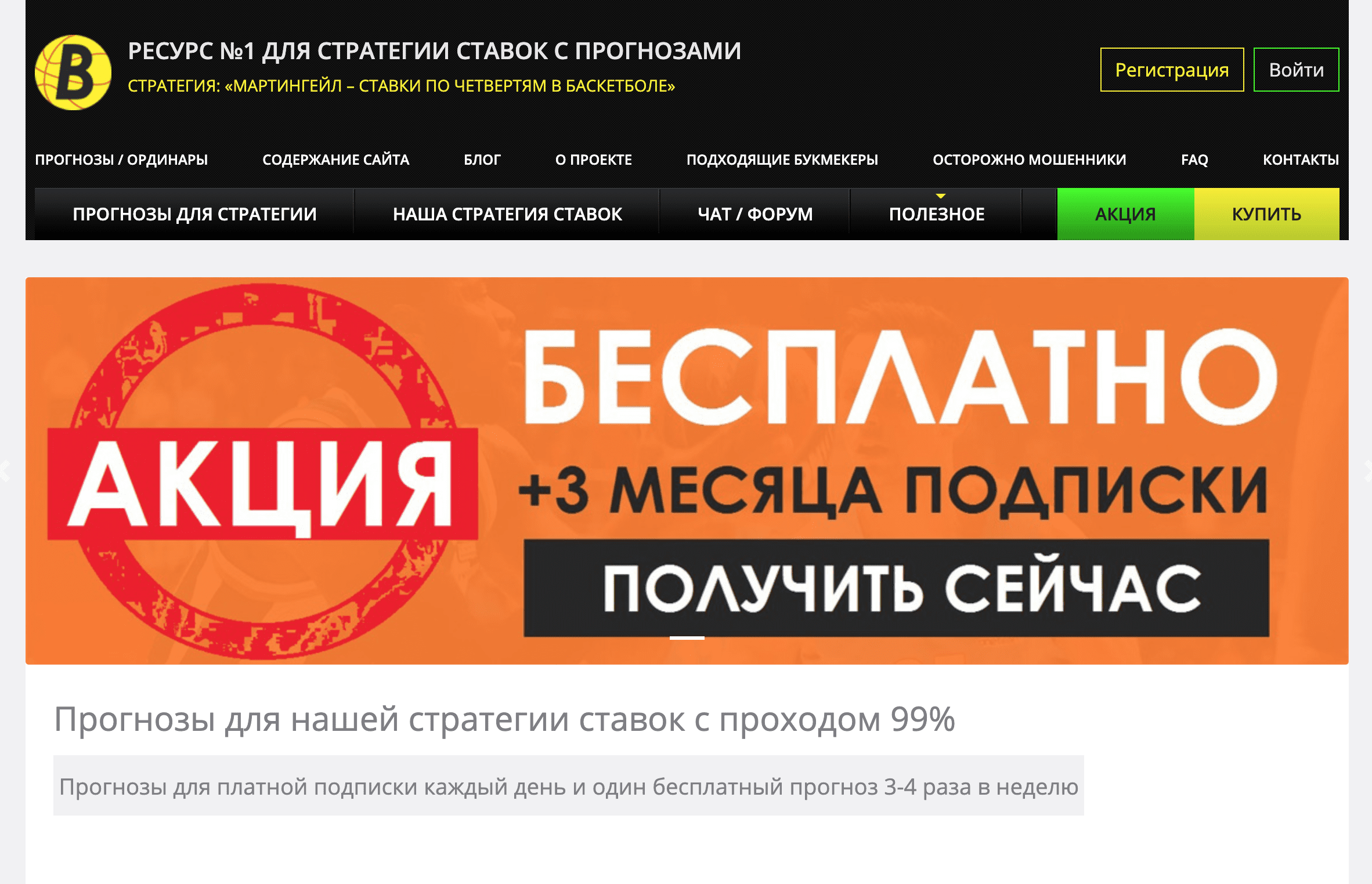 Главная страница сайта Betbol ru(Бетбол ру)