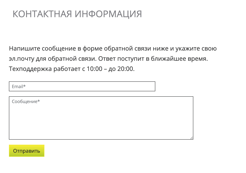 Контакты на сайте Betbol ru(Бетбол ру)