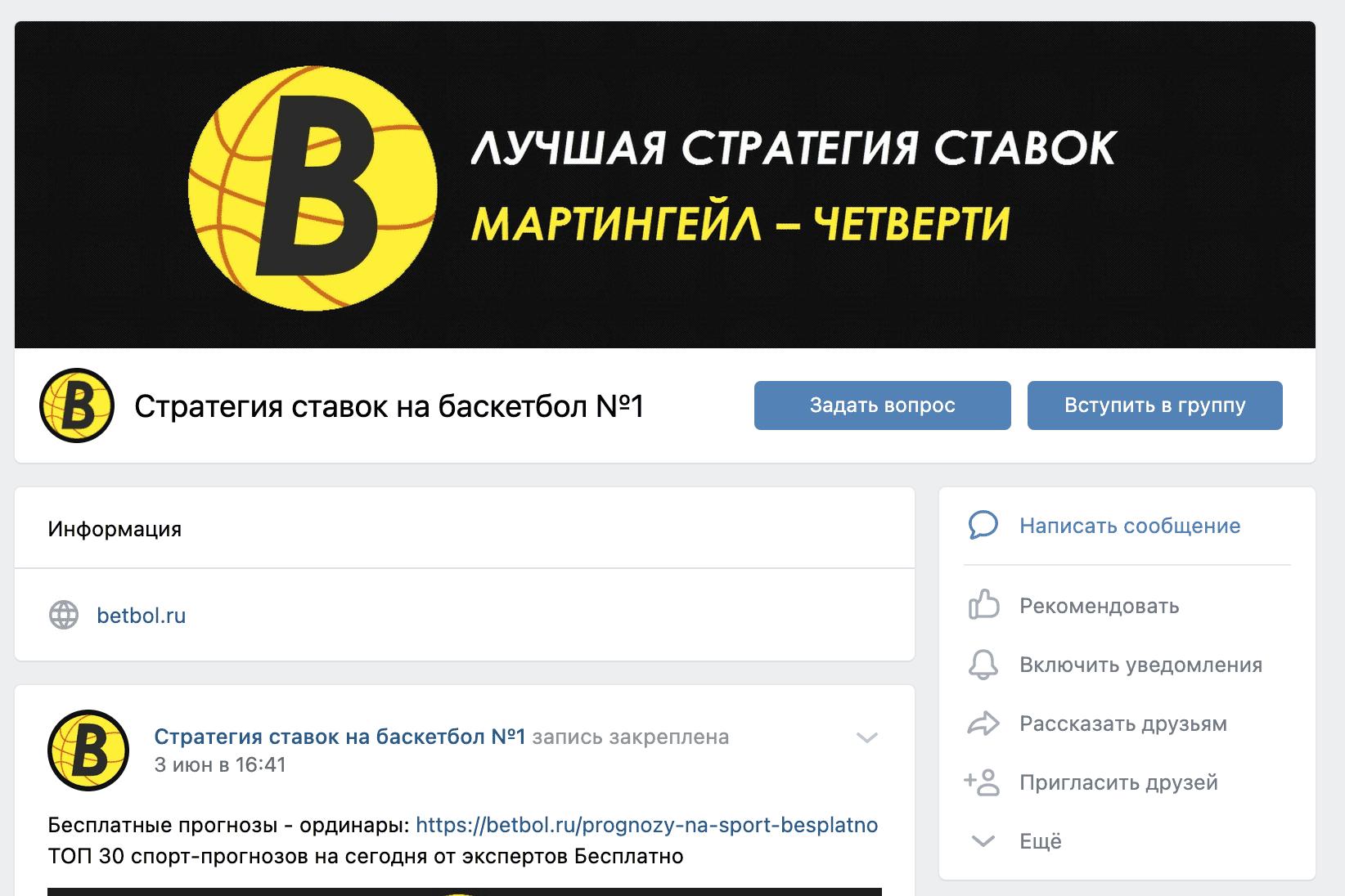 Группа ВК Betbol ru(Бетбол ру)