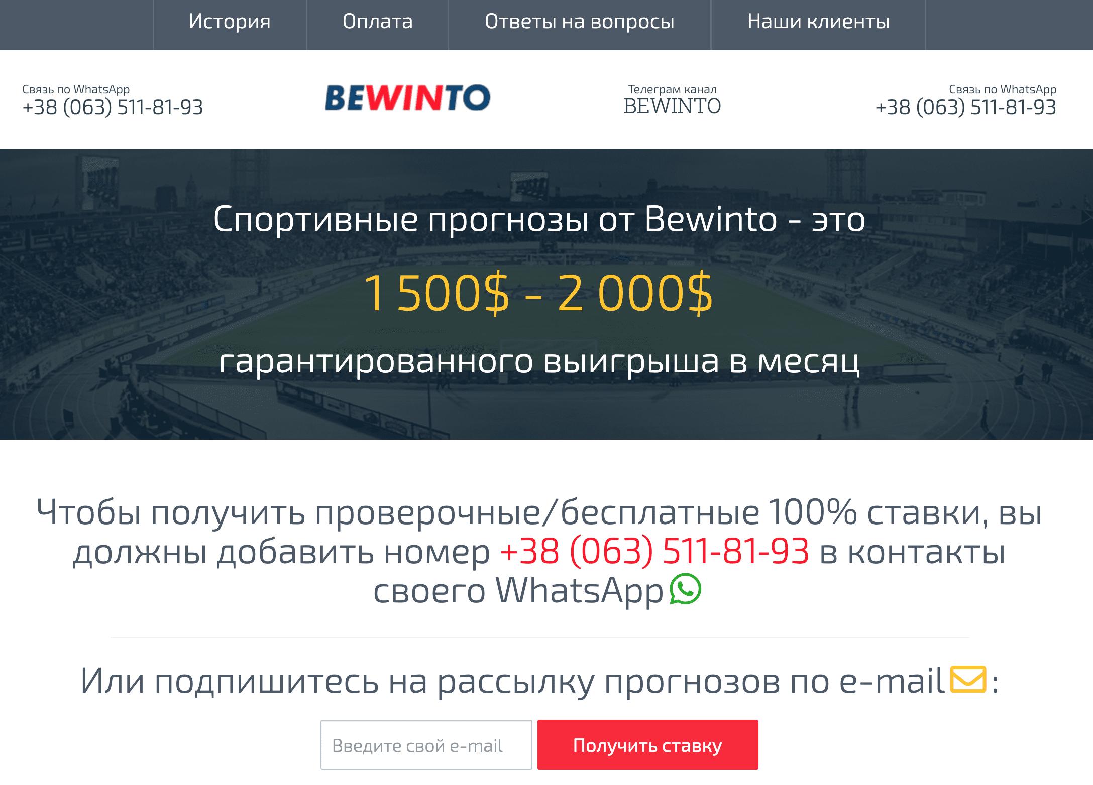 Главная сраница сайта Bewinto(Бевинто)