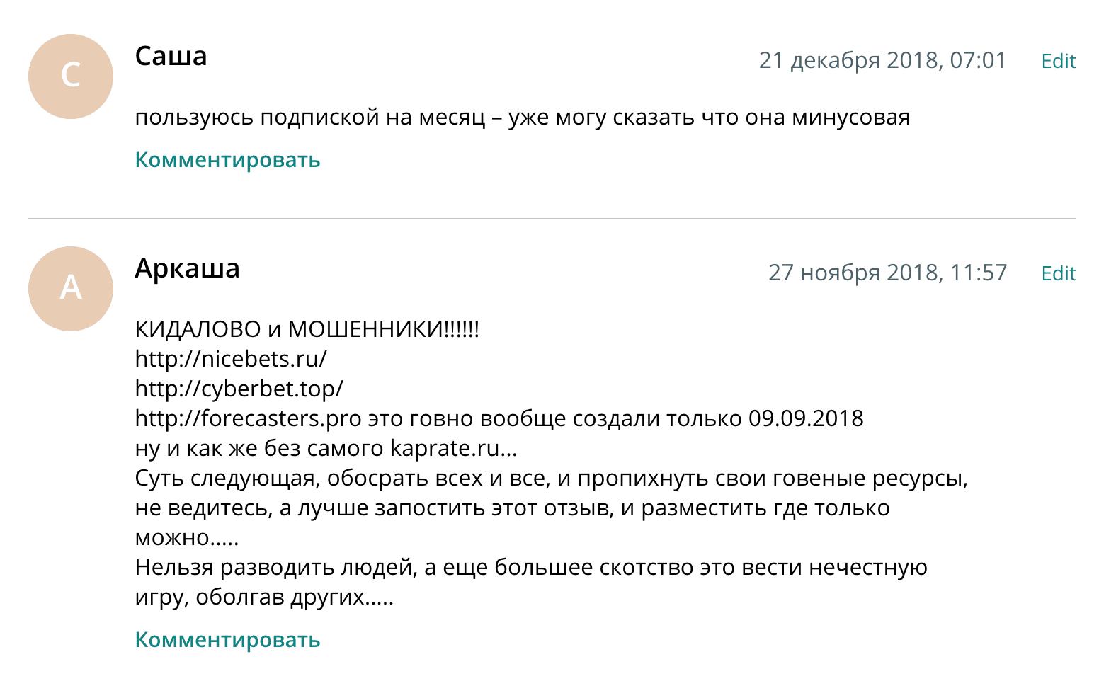 Отзывы о работе каппера Nicebets