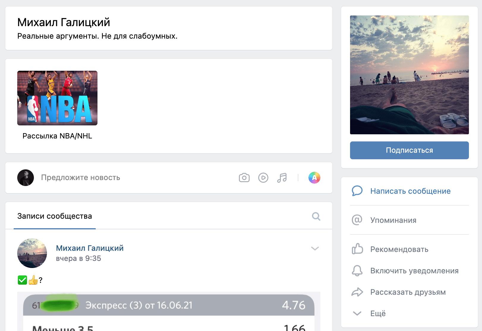 Группа ВК Михаила Галицкого