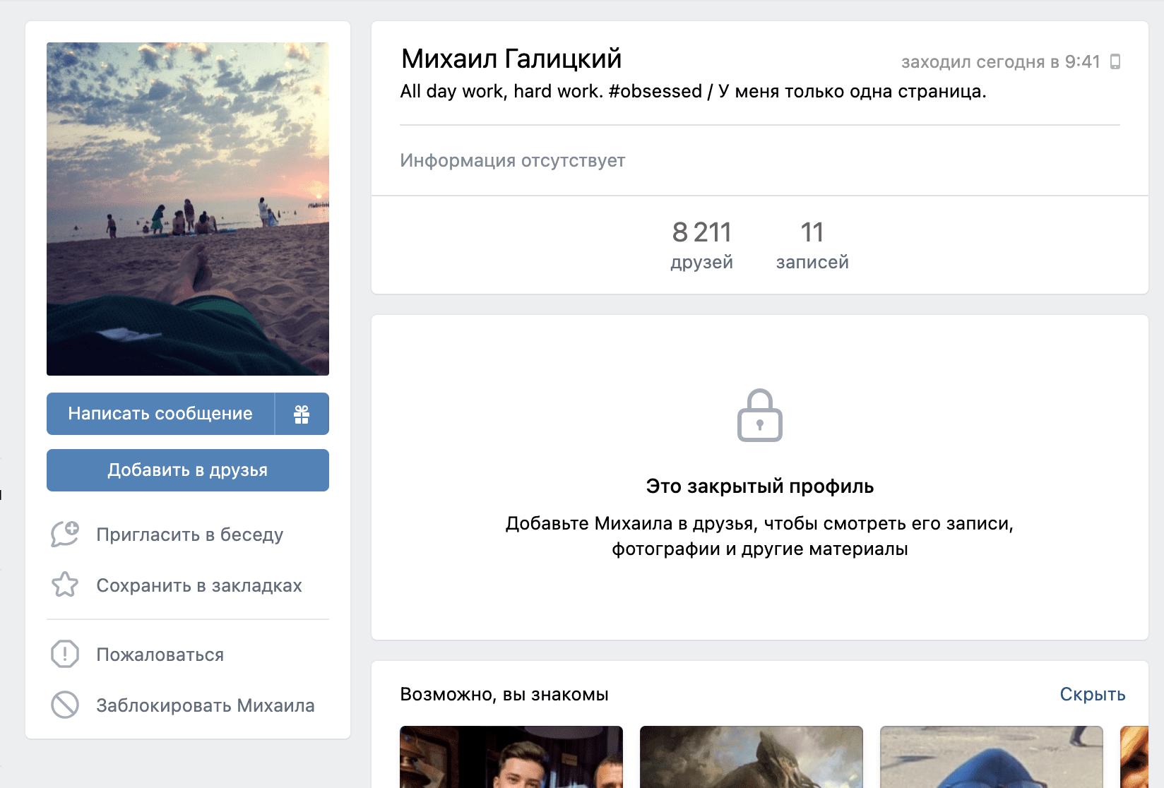 Личная страница Михаила Галицкого