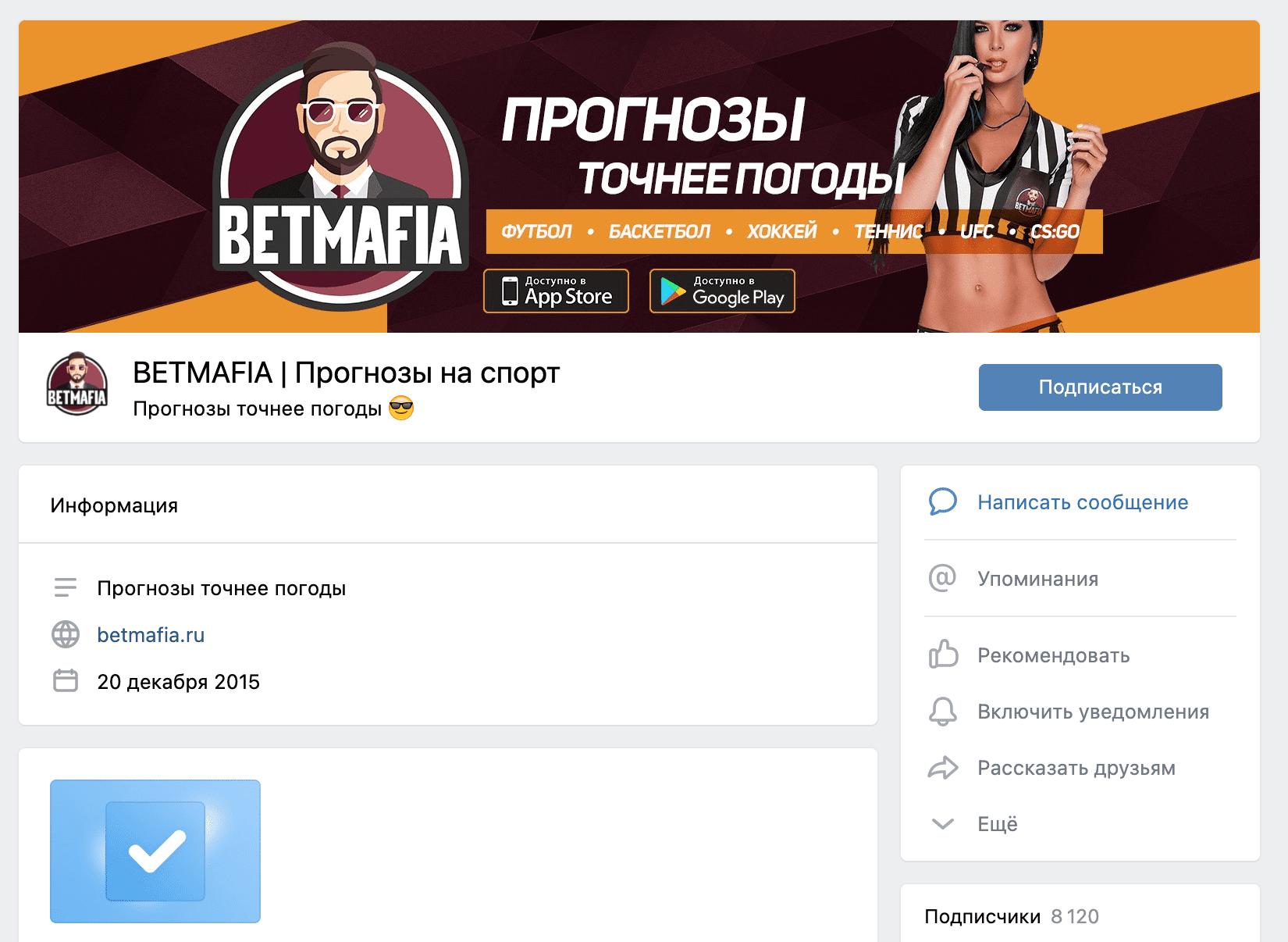 Группа ВК BetMafia