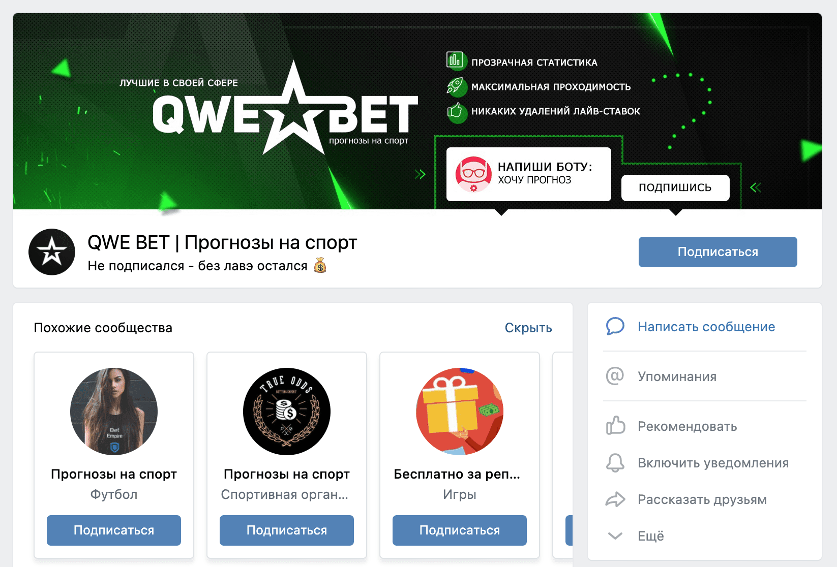 Телеграм канал QWE Bet