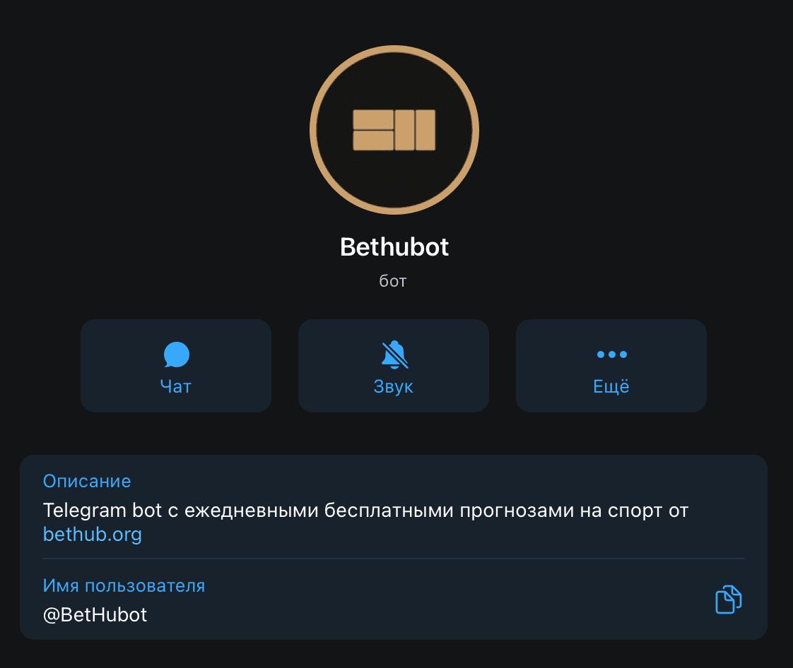 Телеграм бот BetHub(Бетхаб)