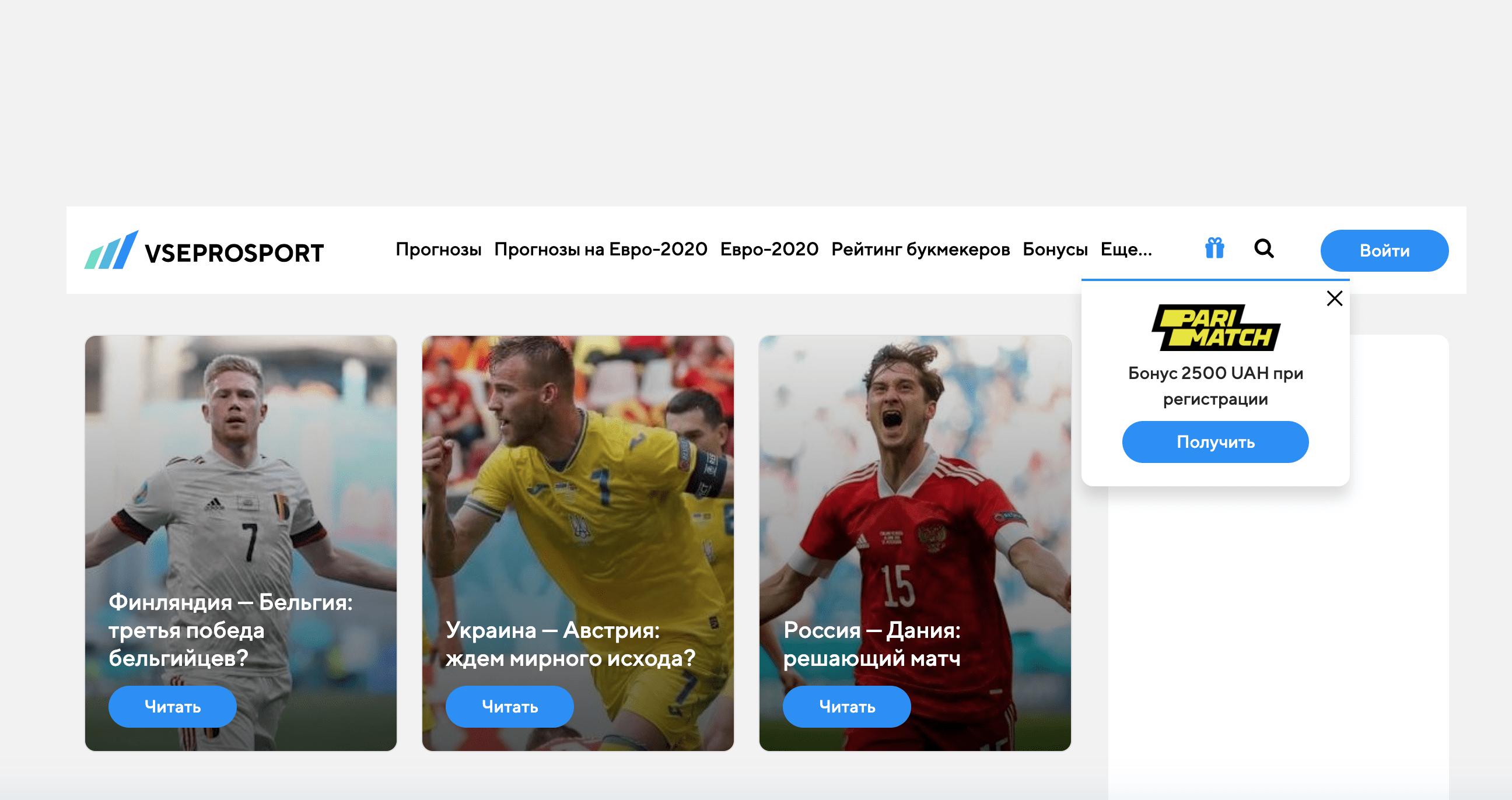 Главная страница сайта Vseprosport(Всепроспорт)