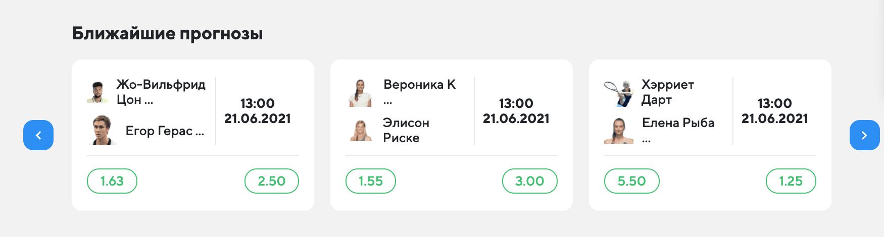 Ближайшие прогнозы на сайте Vseprosport(Всепроспорт)