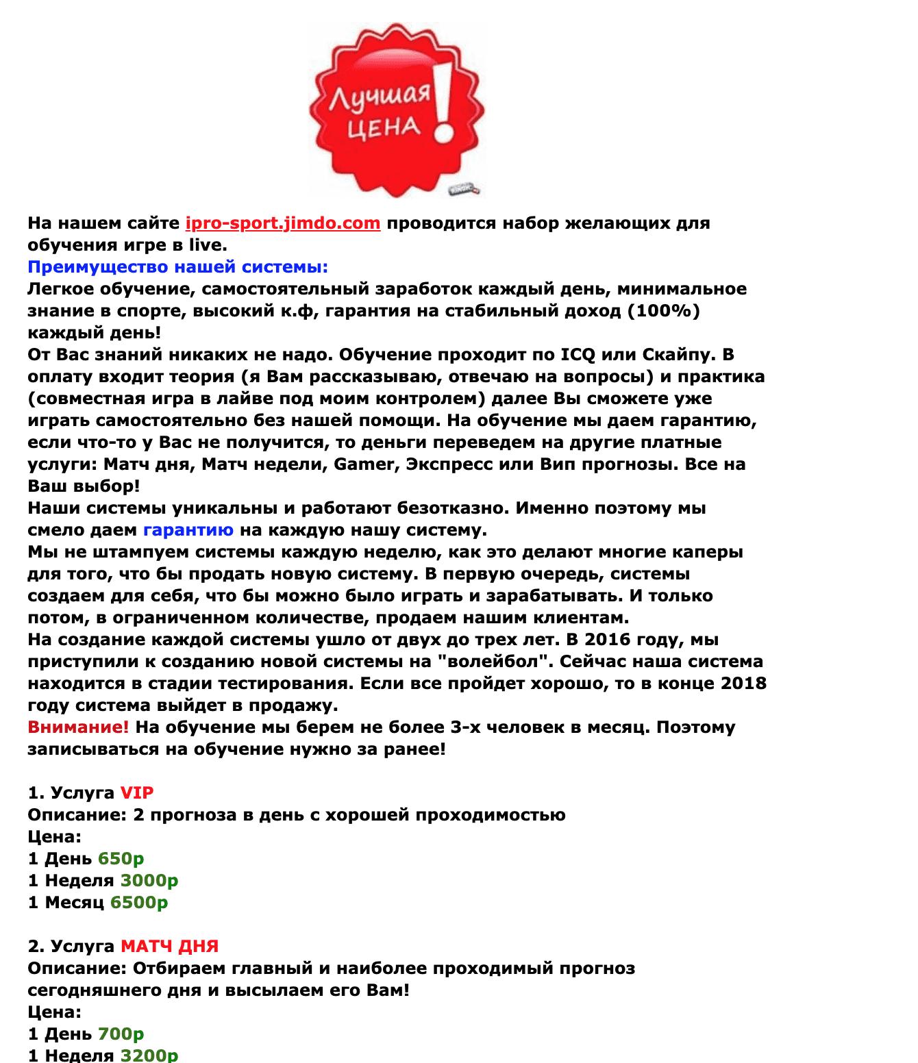 Ценовая политика каппера Ipro Sport Jimdo com