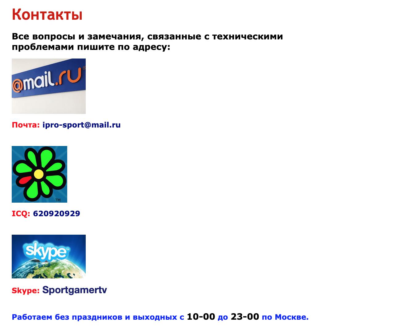 Контакты на сайте каппера Ipro Sport Jimdo com