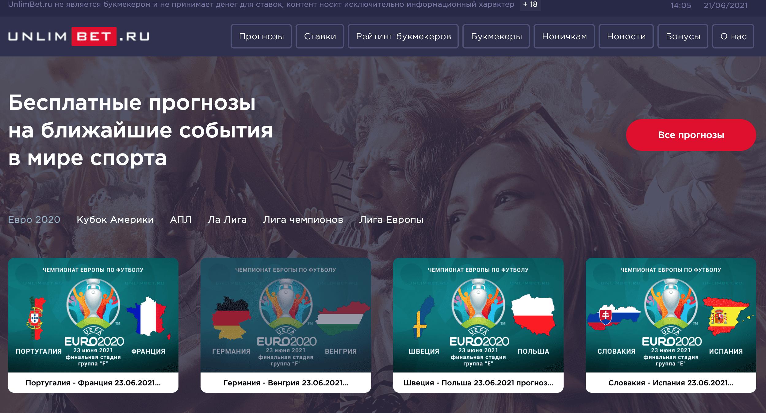 Главная страница сайта Unlimbet ru