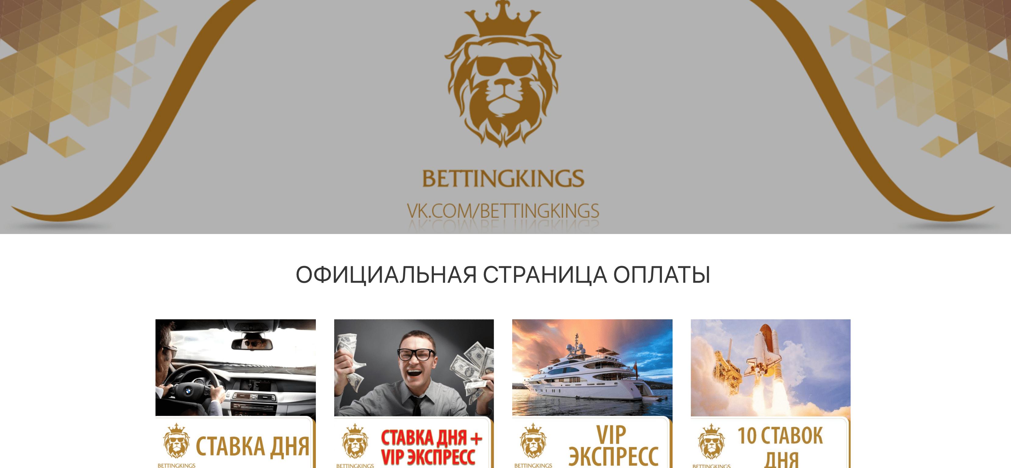 Главная страница сайта BettingKings