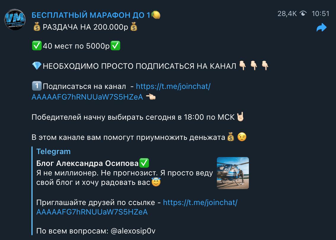 Раздача денег от Телеграм канала Виртуальный миллионер