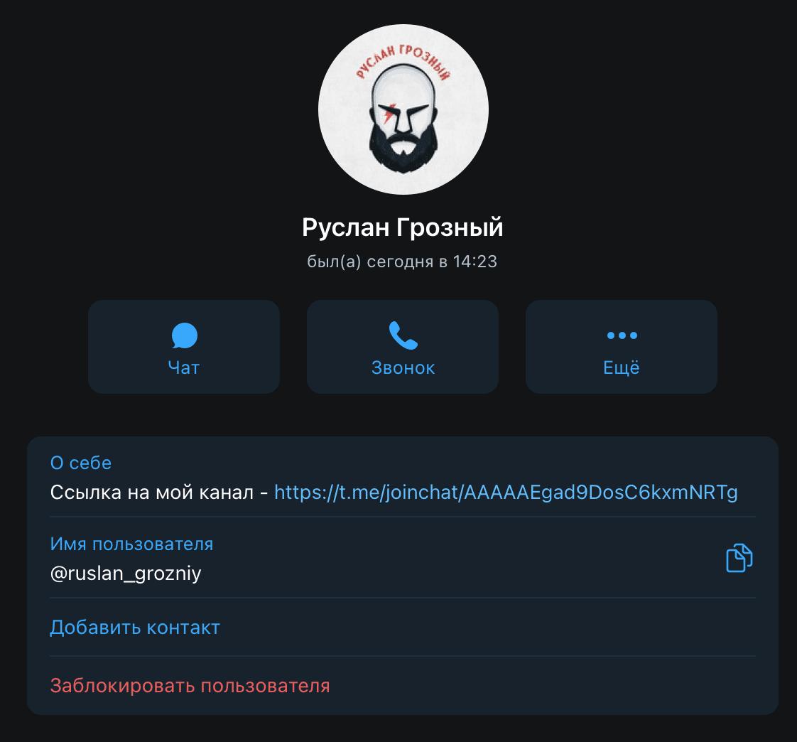 Личная страница в телеграм Руслана Грозного