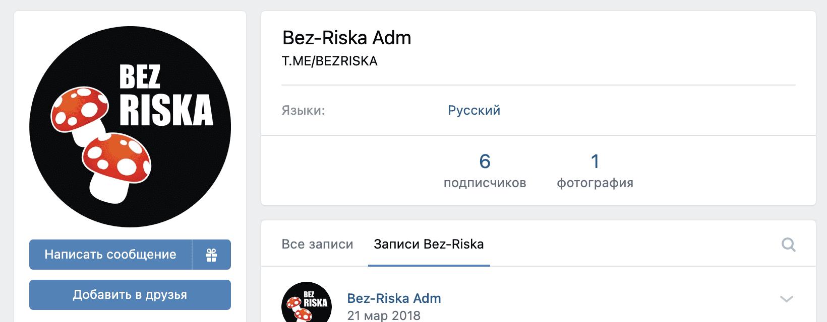 Страница главного админа группы ВК Bez Riska