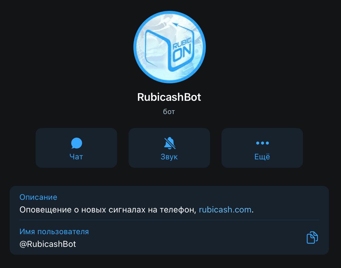 Телеграм канал Rubi cash(Руби кэш)