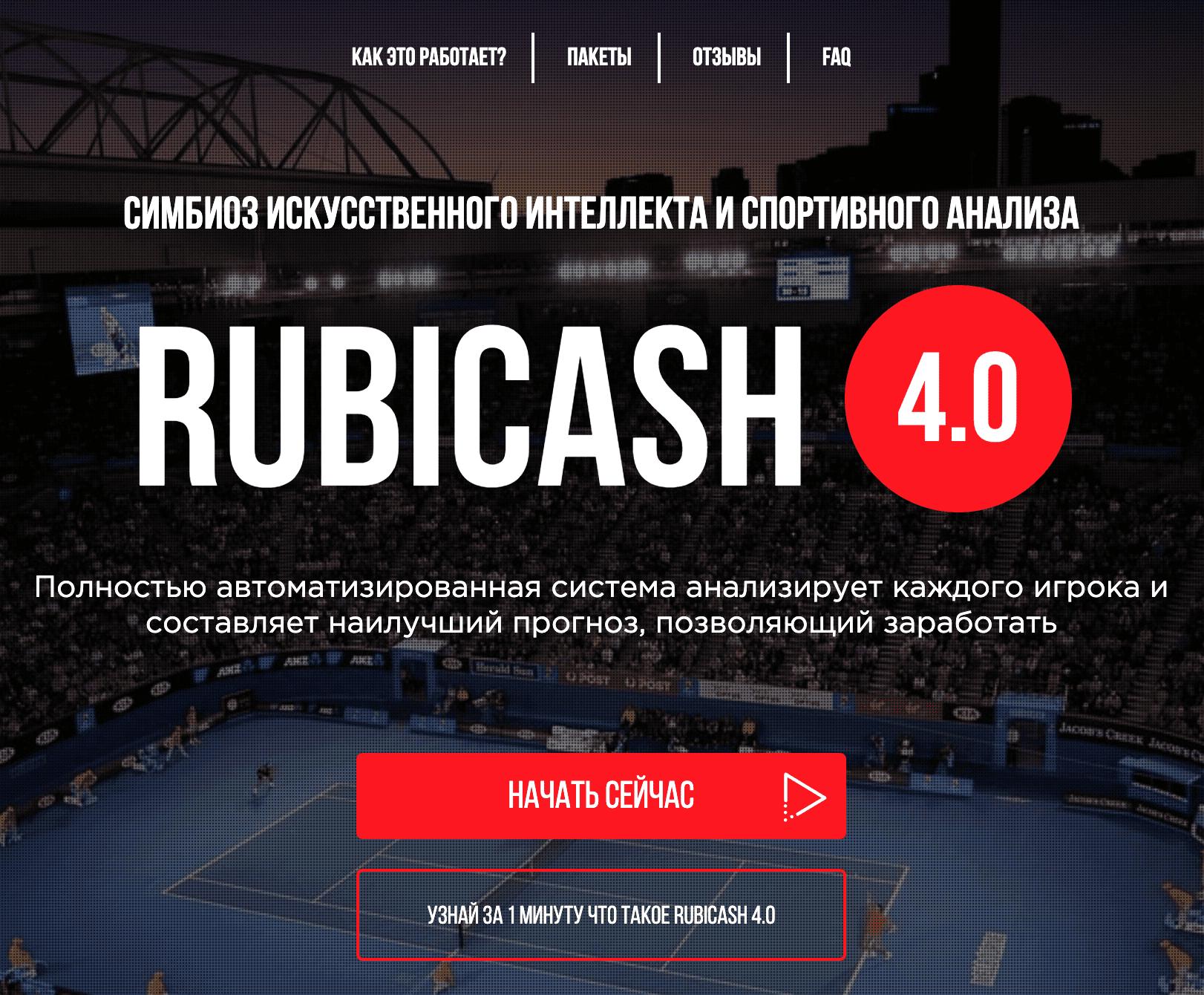 Главная страница сайта Rubi cash(Руби кэш)