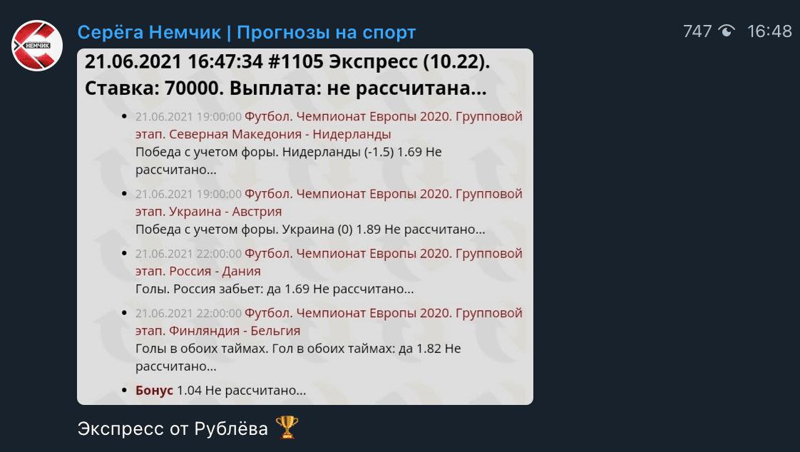 Прогноз в телеграм канале Сереги Немчика