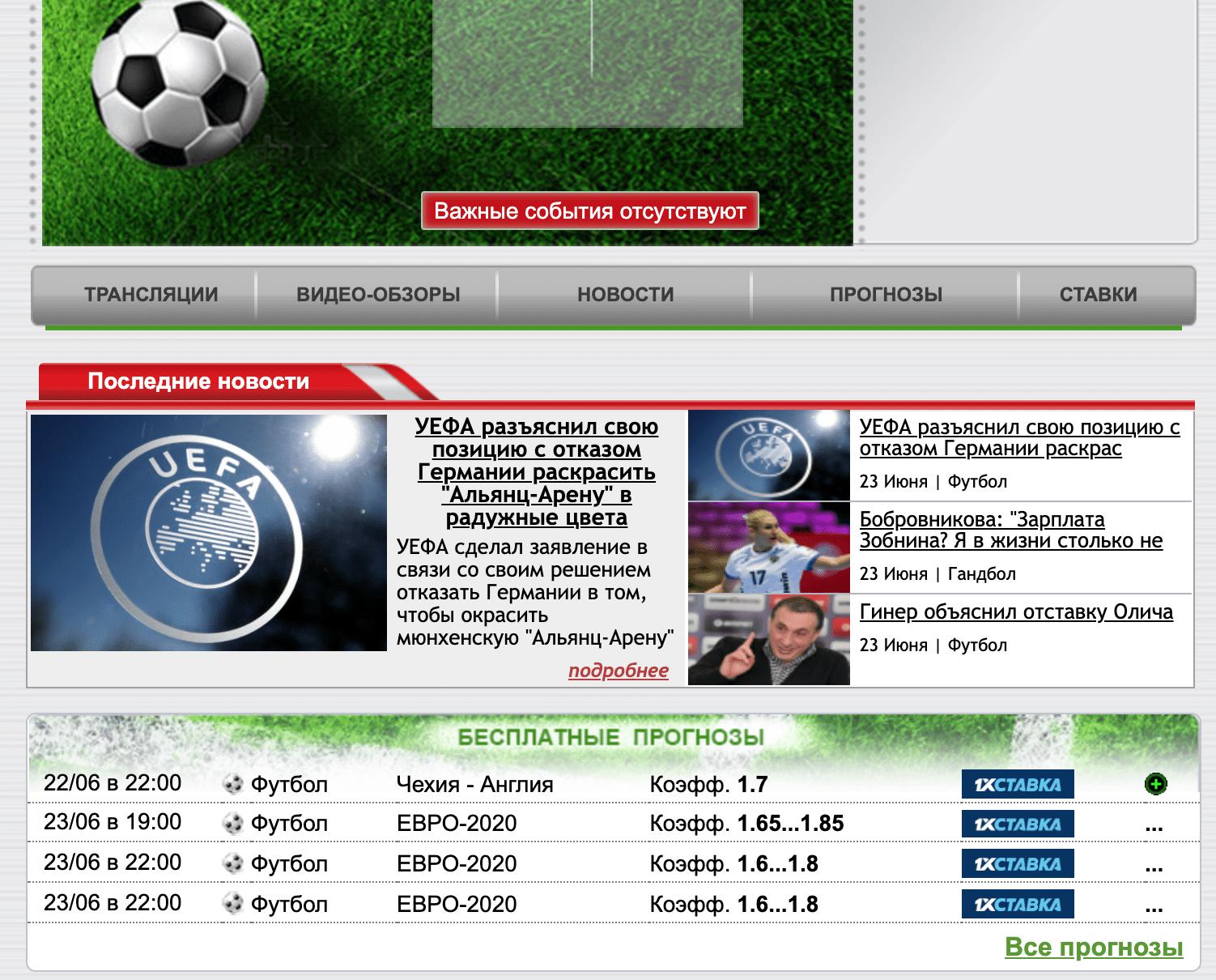 Главная страница сайта Sport5online (Спорт 28)