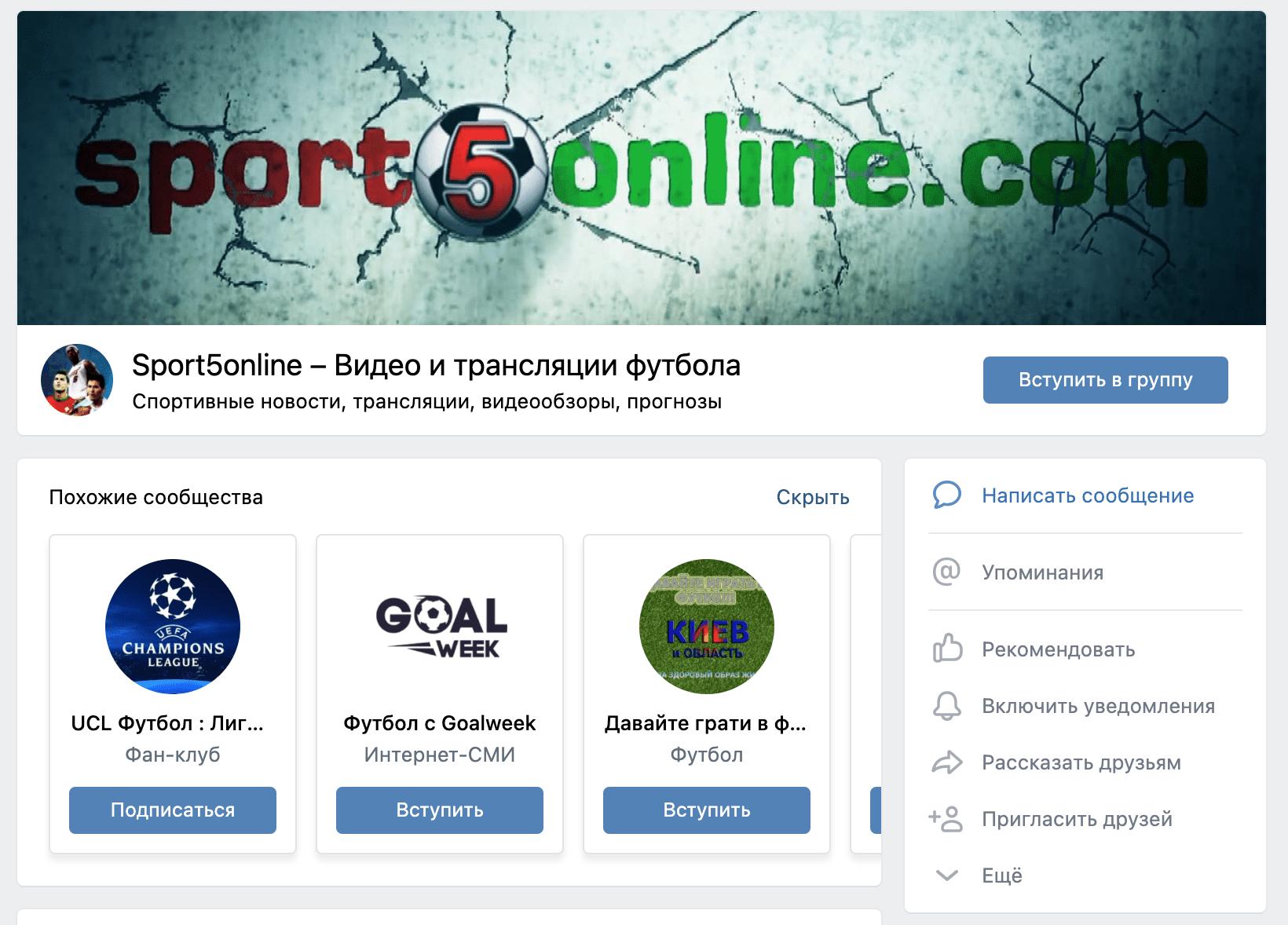 Группа ВК Sport5online (Спорт 28)