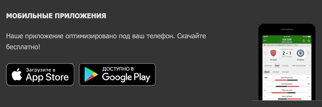 Мобильное приложение на сайте Soccerstand(Соккерстенд)