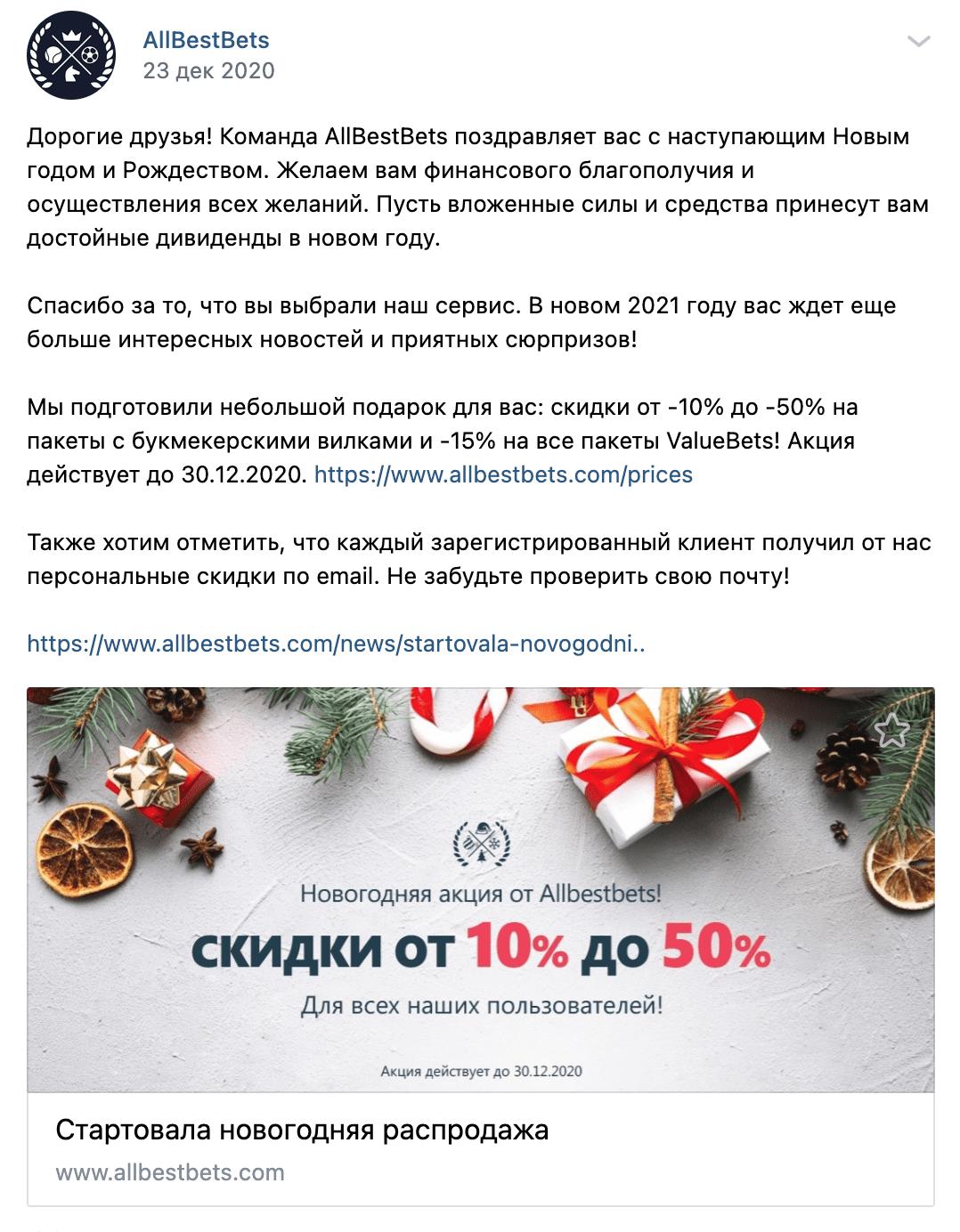Новогодняя акция от сканера Allbestbets ru (Аллбестбетс ру)