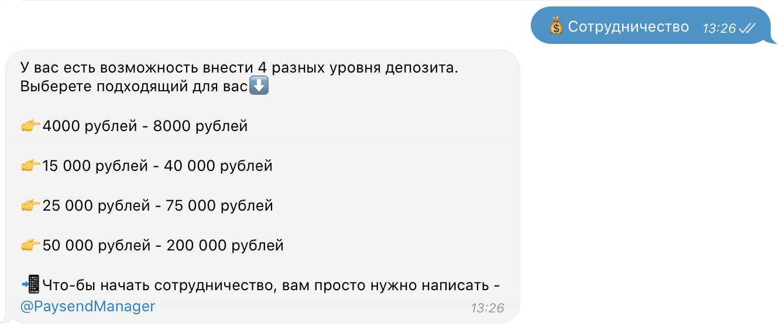 Ценовая политика телеграмм каппера в пункте Услования Сотрудничества