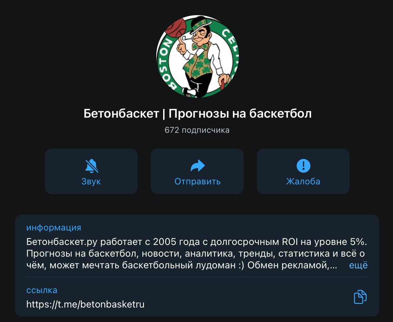 Телеграм канал BetonBasket(Бетонбаскет)