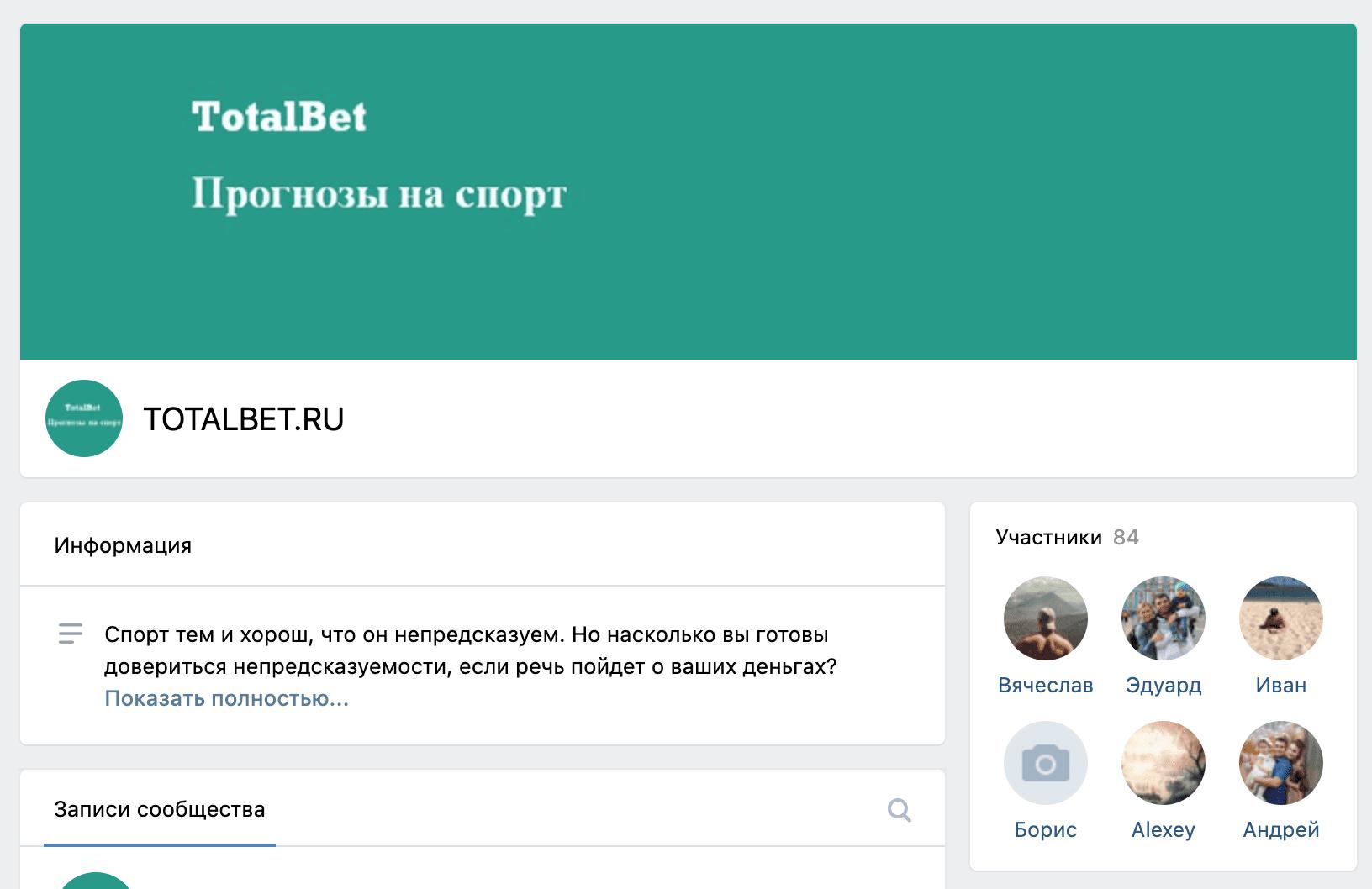Группа ВК Total-Bet.ru