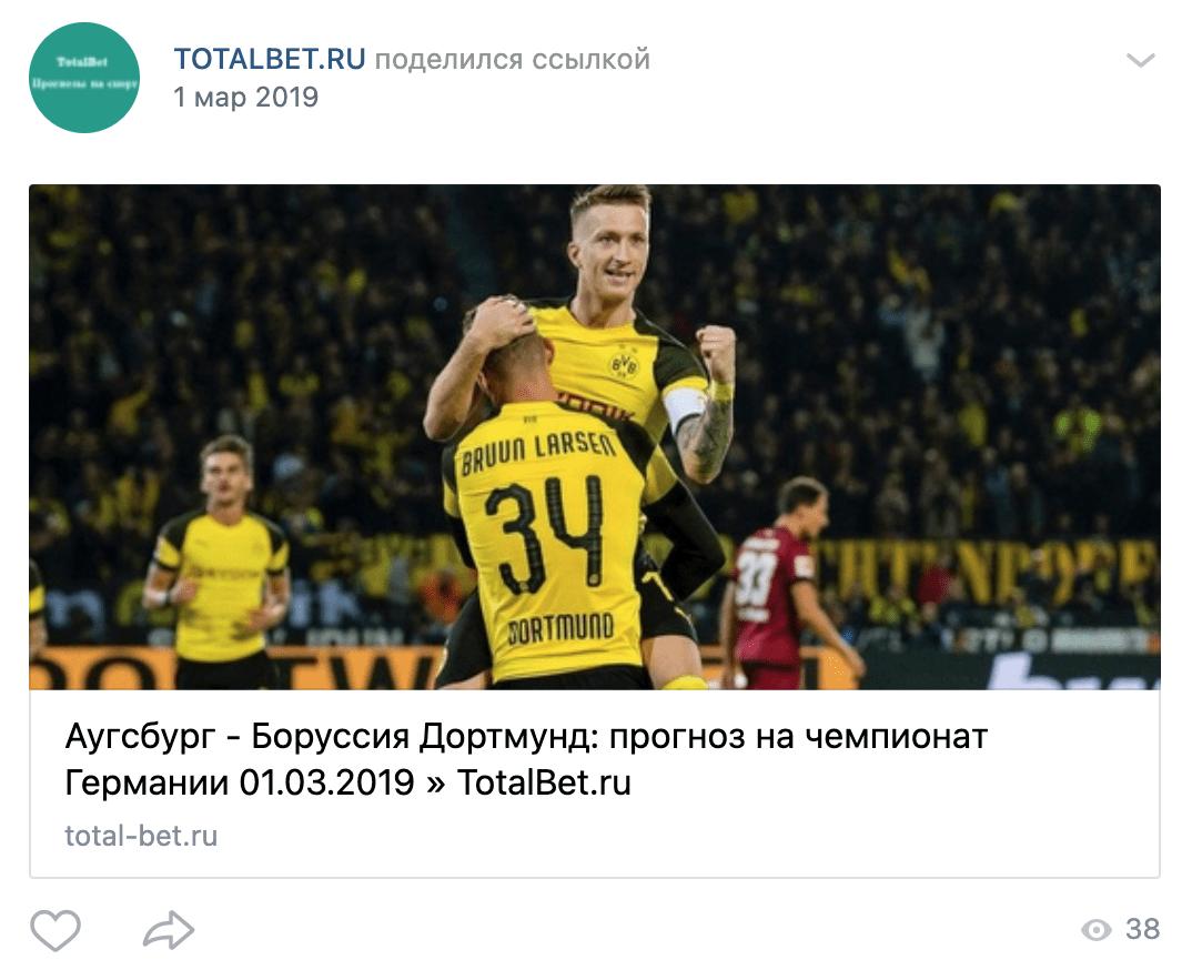 Прогноз от каппера Total-Bet.ru