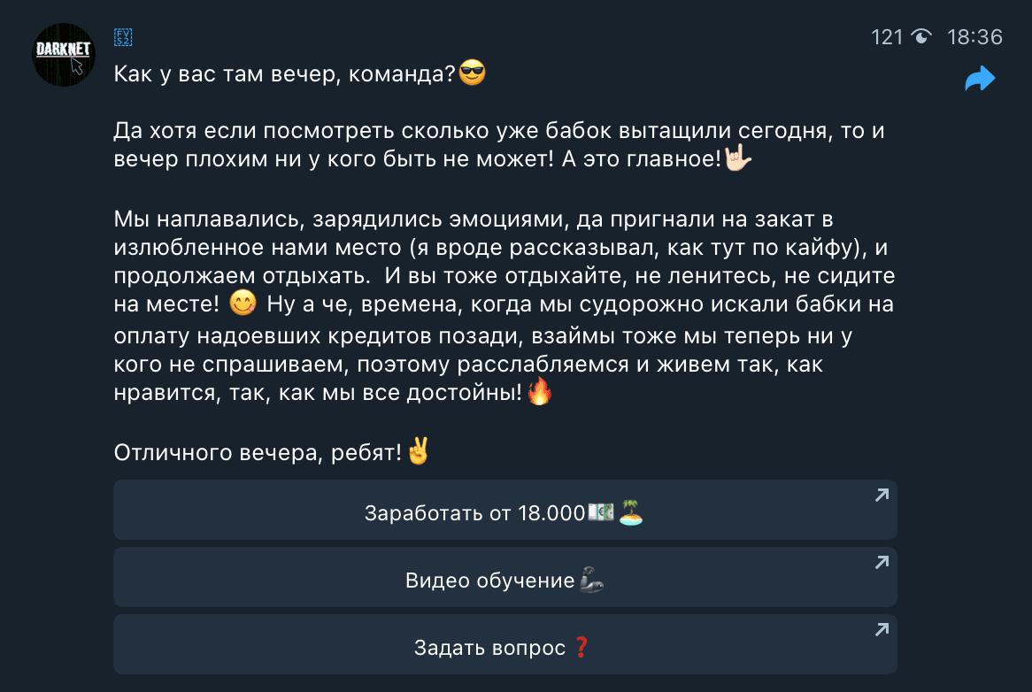 Пост в телеграм канале Darkhack(Дарк Хак)