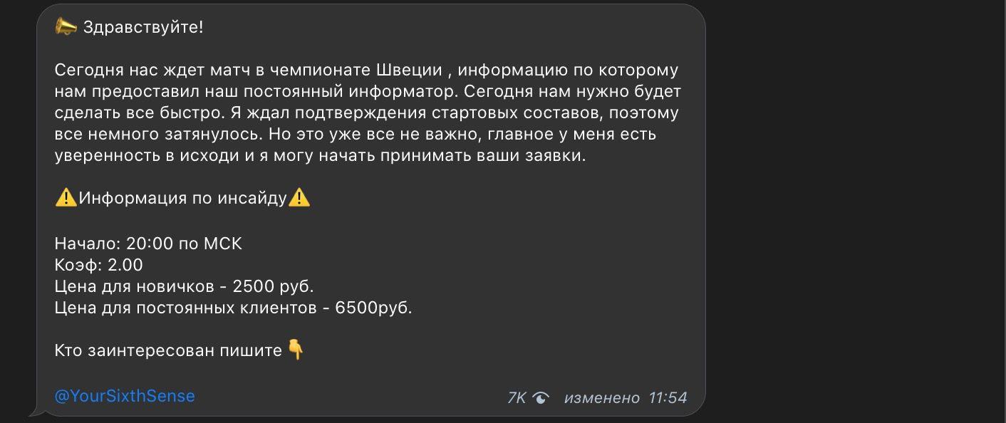 Анонс матча на телеграмм канале