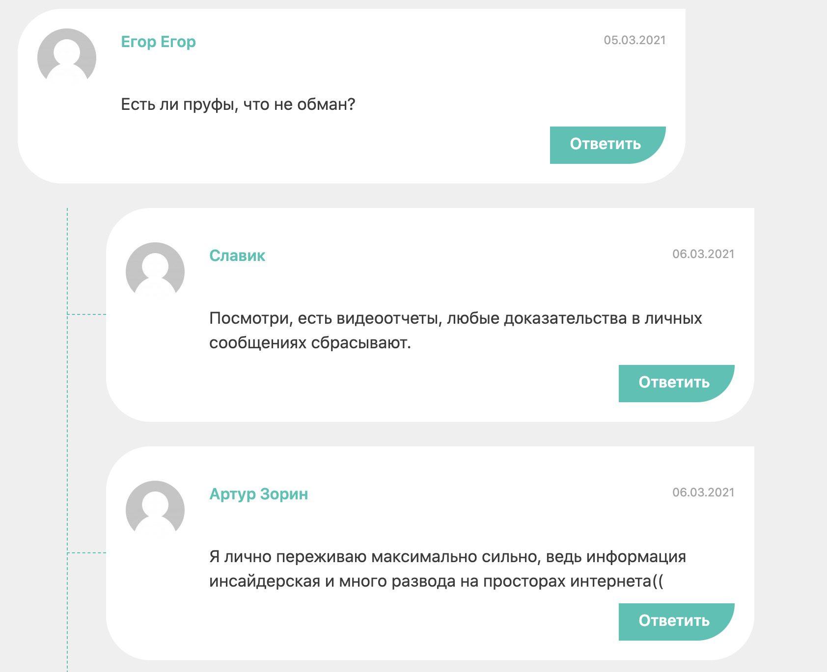 Отзывы о Шестое Чувство на тематических сайтах