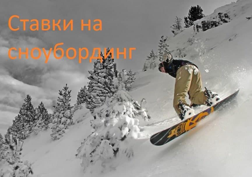 Ставки на сноубординг