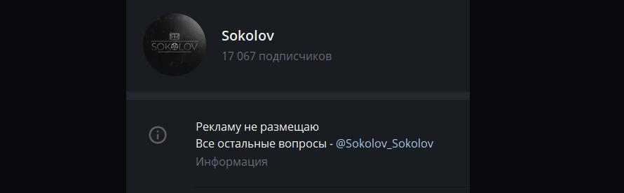 Sokolov отзывы