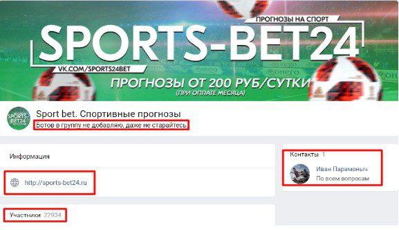 спорт бет 24 вк