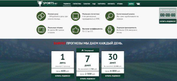спорт24