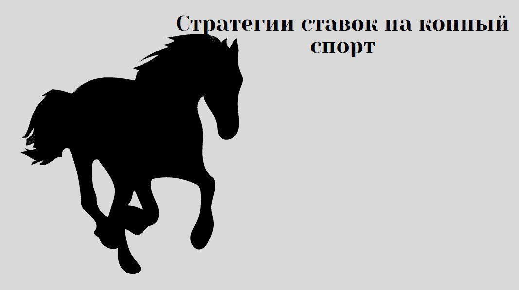 стратегии ставок на конныйспорт