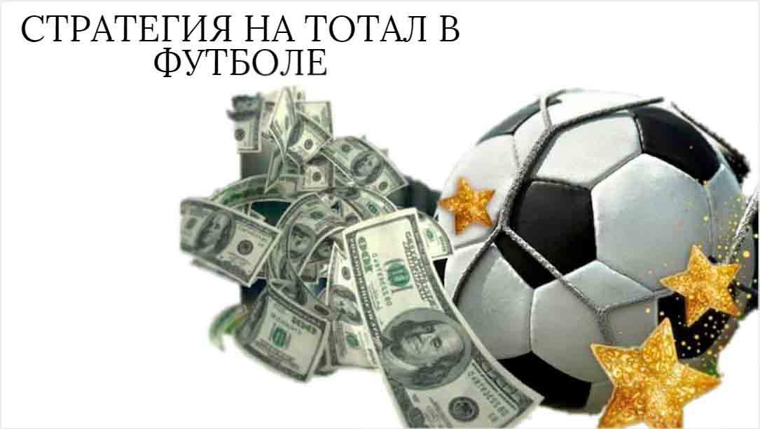стратегия на тотал в футболе