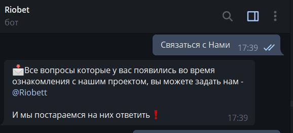 Связь с менеджером телеграмм бота
