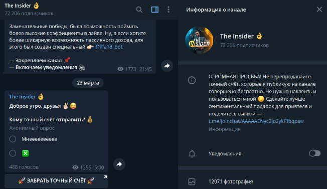 the insider телеграмм