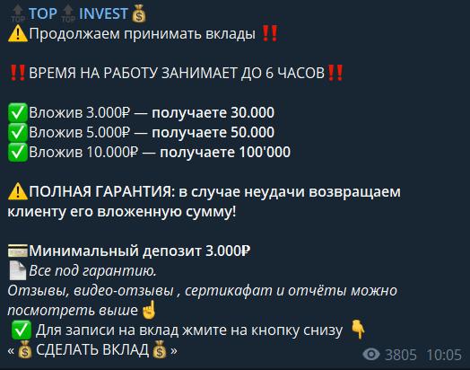 top invest телеграмм