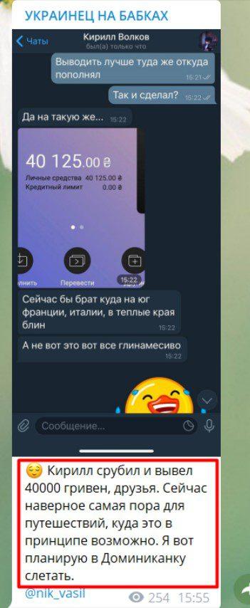 украинец на бабаках отзывы клиентов