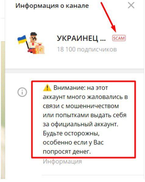украинец на бабаках скам