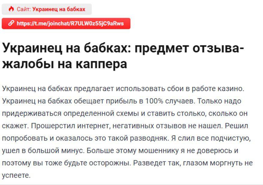 украинец на бабаках жалоба