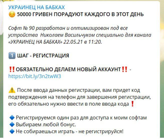 украинец на бабках регистрация